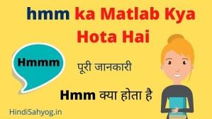 h m m ka Matlab Kya Hota Hai | Hmm क्या होता है