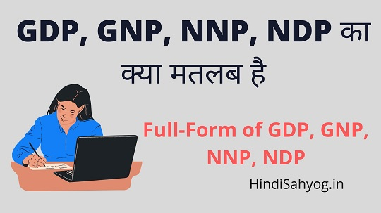 Full Form of GDP, GNP, NNP, NDP in Hindi