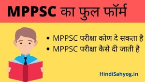 MPPSC Ka Full Form in Hindi