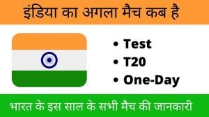इंडिया का अगला मैच कब है