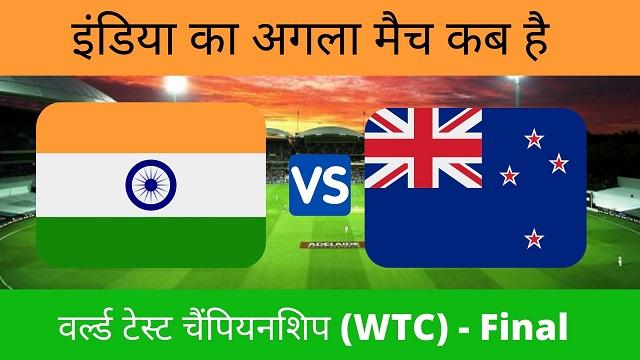 India Ka Match Kab Hai