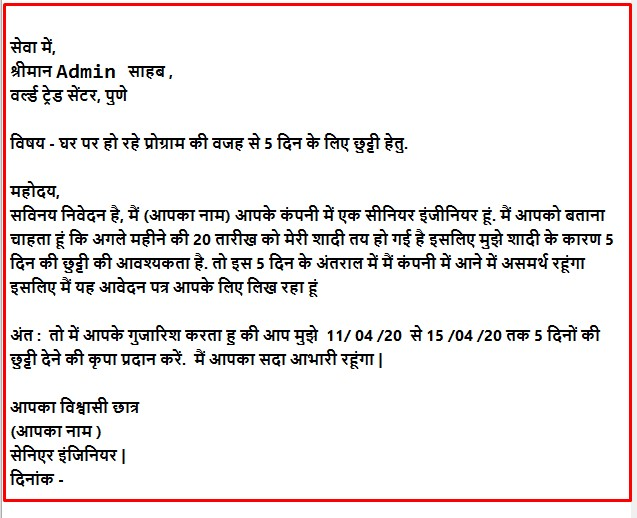 Leave Application in Hindi for office