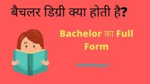 Bachelor Degree kya Hota hai