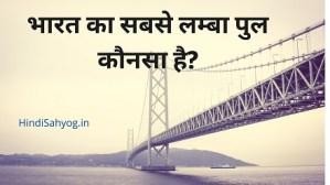 भारत का सबसे बड़ा पुल कौनसा है 2021