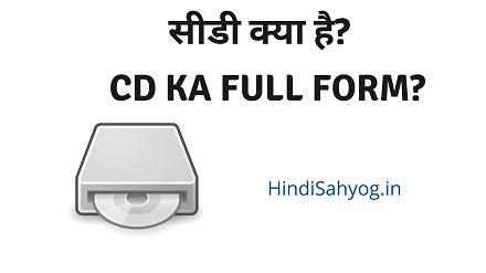 CD Ka Full Form?