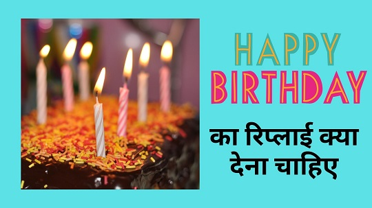 Birthday Wishes Reply In Hindi
