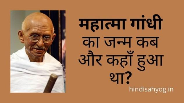 Gandhi ji Ka Janm Kab Hua Tha Aur Kahan Hua Tha