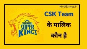 CSK Ka Malik Kaun Hai