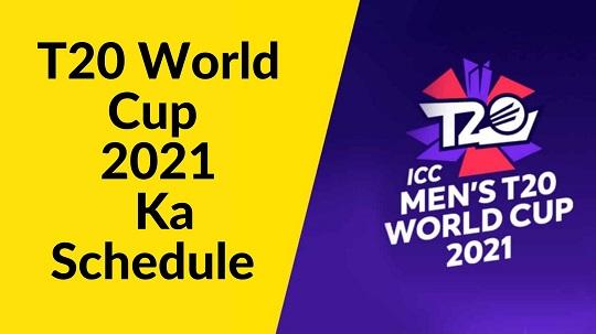 T20 World Cup 2021 Ka Schedule in Hindi