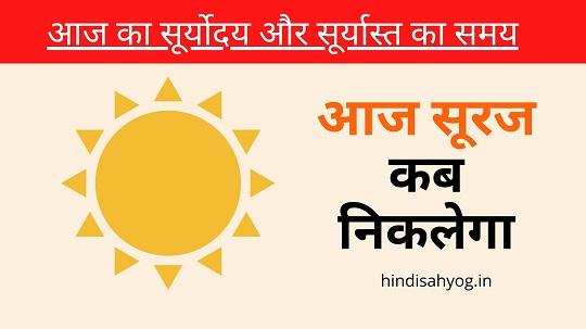 Aaj Suraj Kitne Baje Nikalega