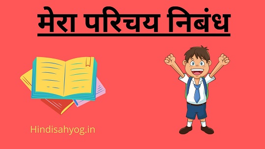 About Me in Hindi