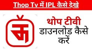 Thop Tv Me IPL Kaise Dekhe