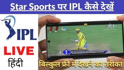 Star Sports Live IPL Kaise Dekhe Hindi