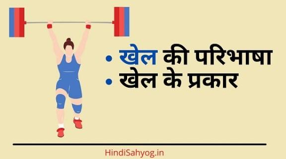 Khel Ki Paribhasha Kya Hai