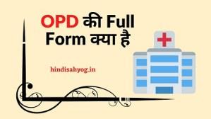 OPD की Full Form क्या है