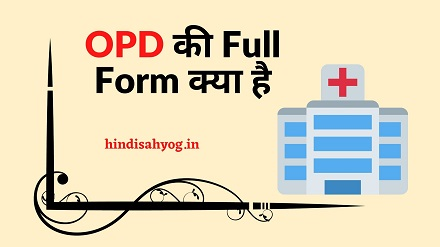 OPD Ka Full Form Kya Hai in Hindi
