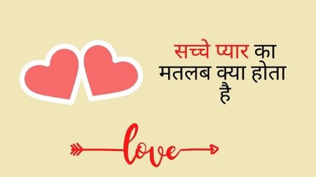 प्यार का मतलब क्या होता है