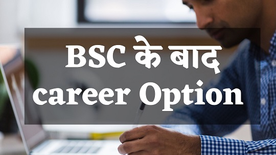 BSC Ke Baad Kya Kare in Hindi