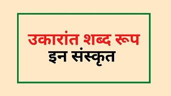 Ukarant shabd roop prabhu in Sanskrit