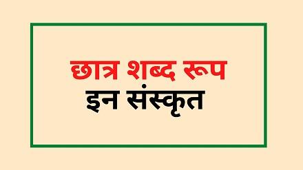 Chatra ke shabd roop in sanskrit