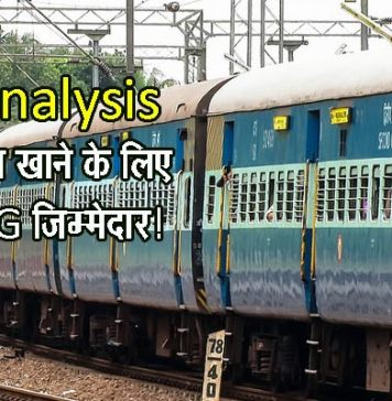 IRCTC , food in trains, CAG report railway, Cag report foods in trains, funalysis, न्यूज, रेलवे न्यूज, news, rail news, satire, satire on rail, jokes on rail