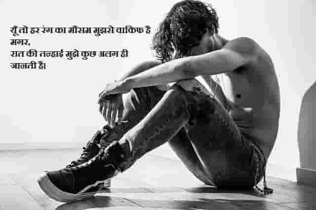 Alone Shayari || Alone Shayari in Hindi and English