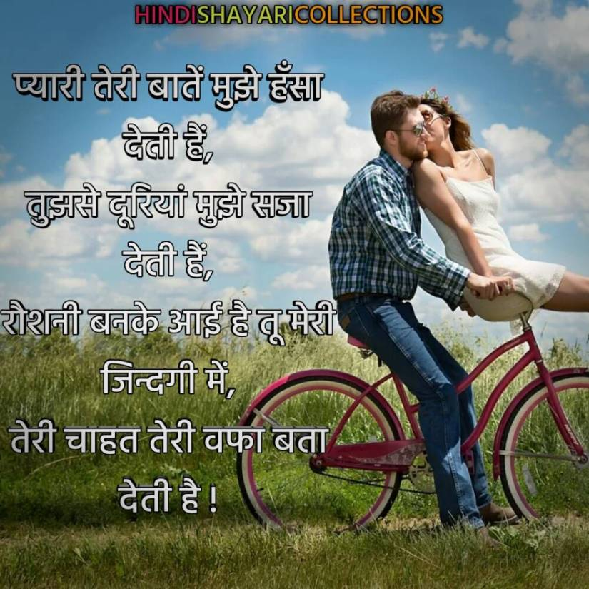 latest love shayari in hindi 1