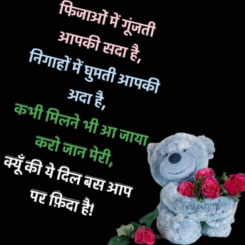 latest love shayari in hindi 10 1
