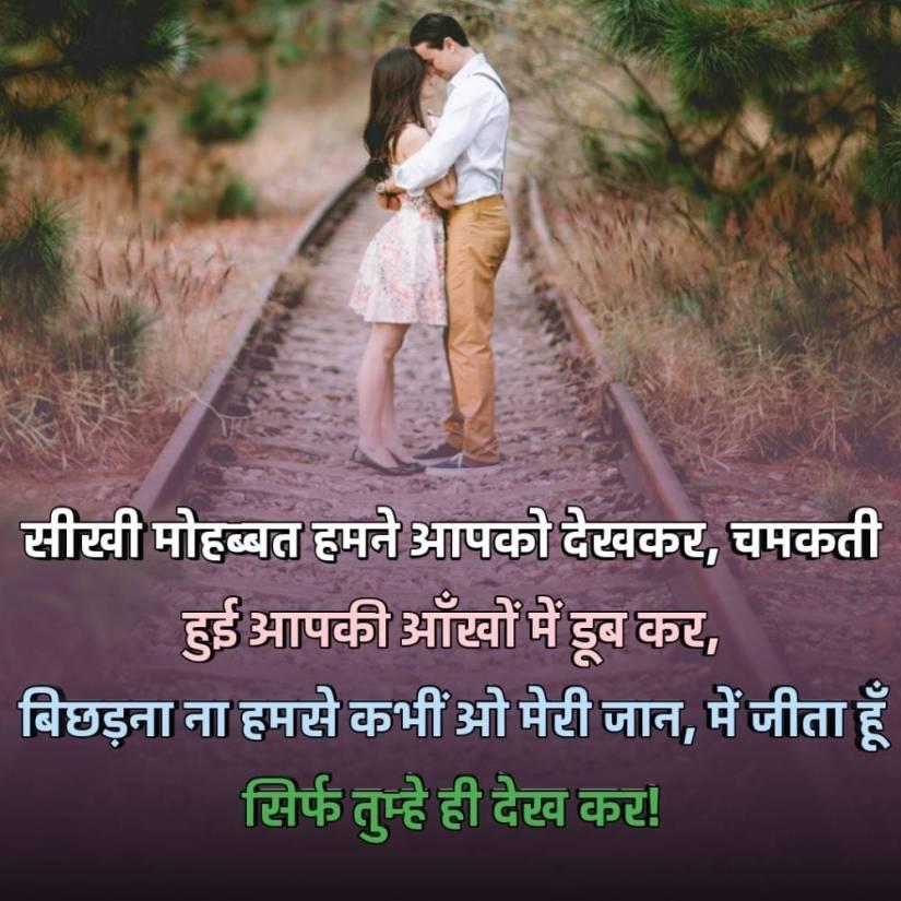 latest love shayari in hindi 13