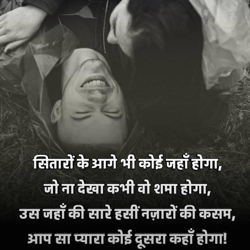 latest love shayari in hindi 15 1