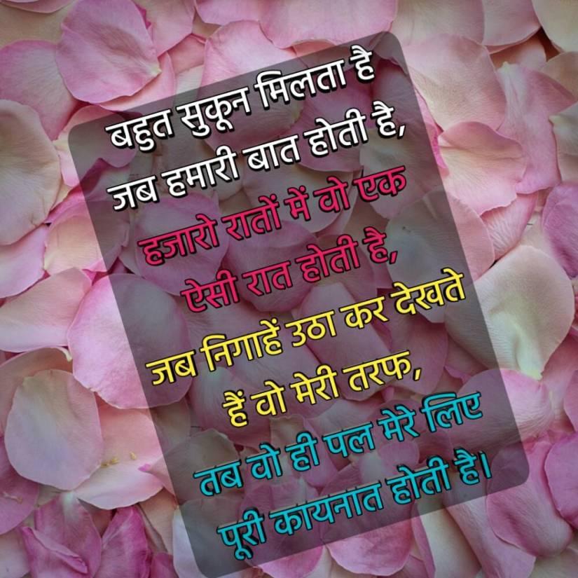 latest love shayari in hindi 2