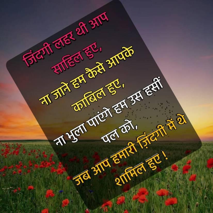 latest love shayari in hindi 24