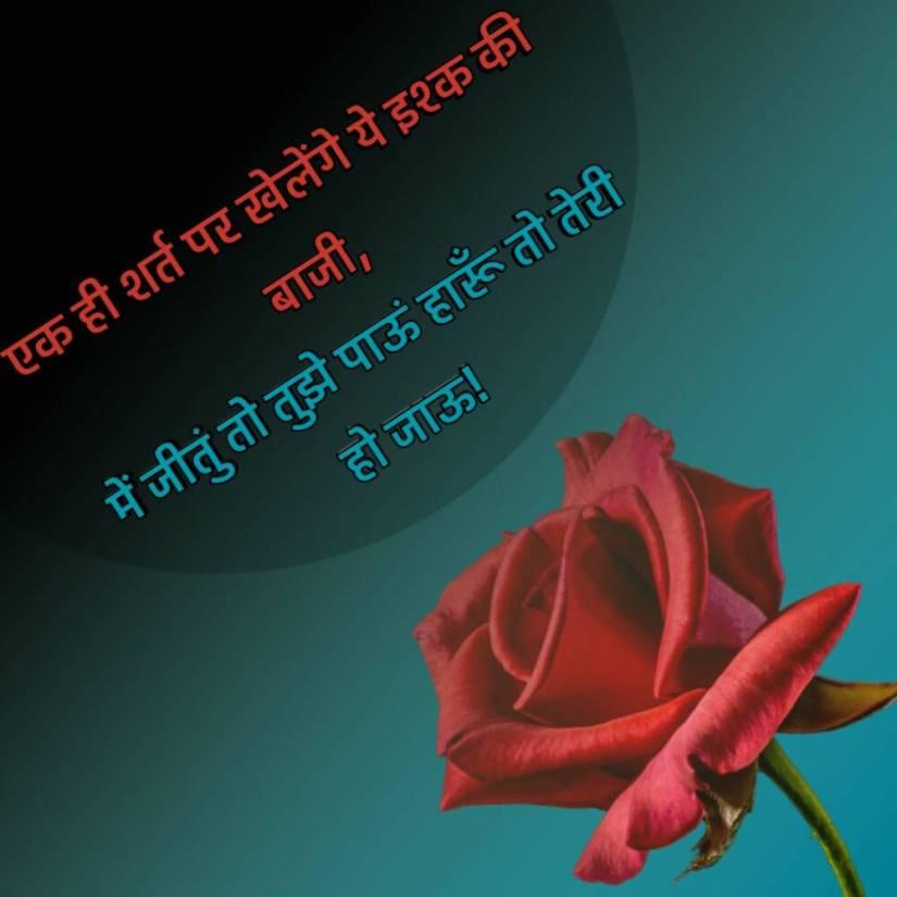 latest love shayari in hindi 25 1