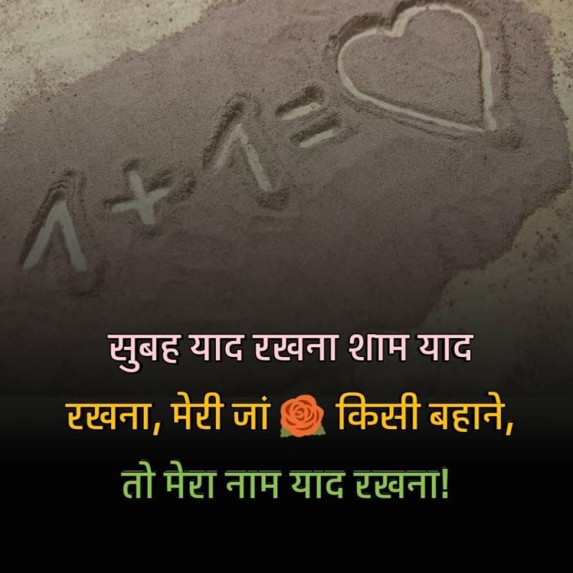 latest love shayari in hindi 27