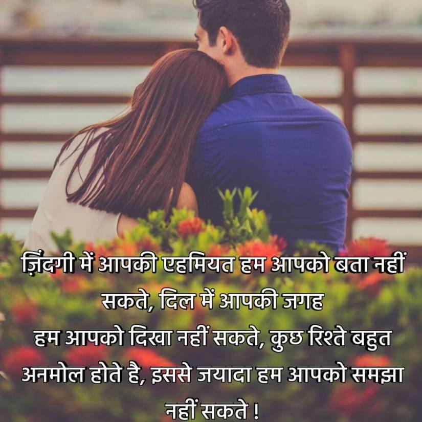 latest love shayari in hindi 8