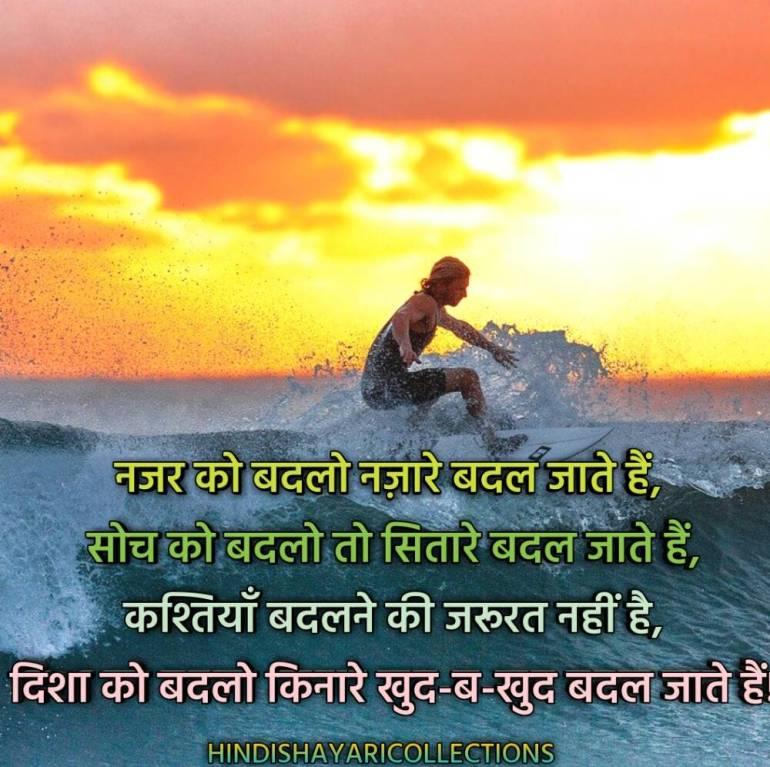 Motivational Shayari in Hindi21