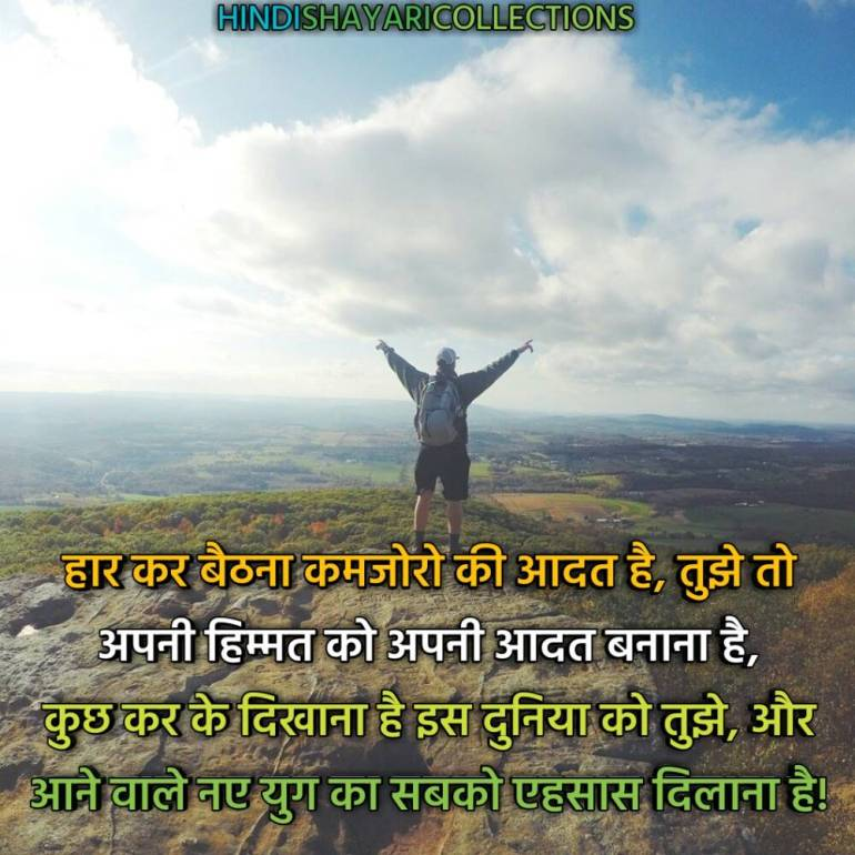 Motivational Shayari in Hindi6