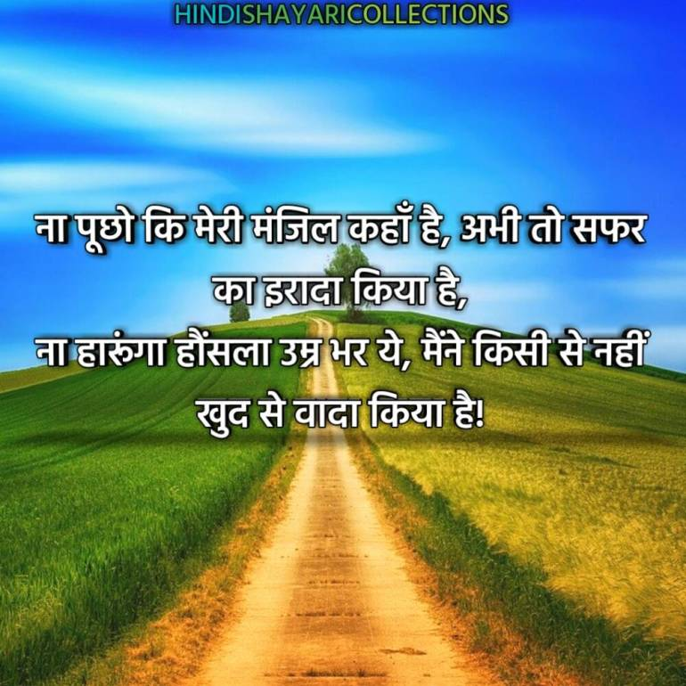 Motivational Shayari in Hindi11