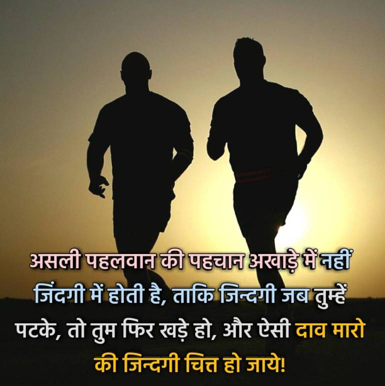 Motivational Shayari in Hindi17