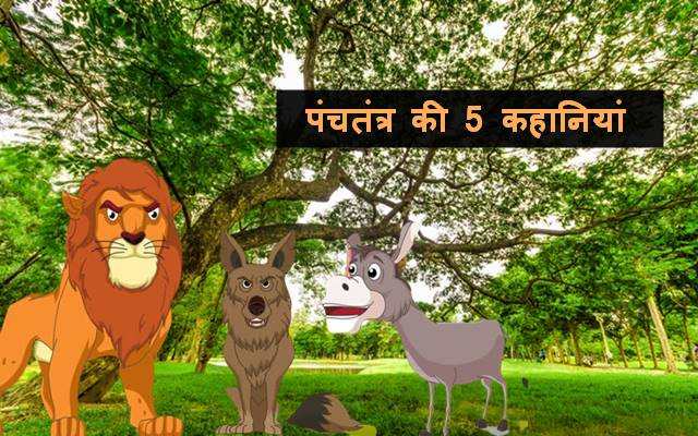 Short Stories in Hindi With Moral Values