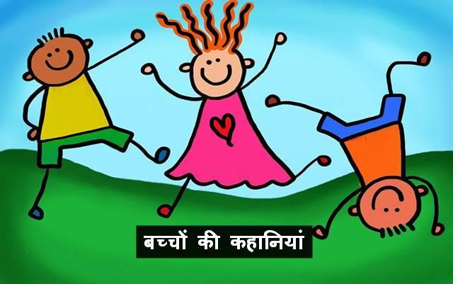 Hindi Moral Story For Kids