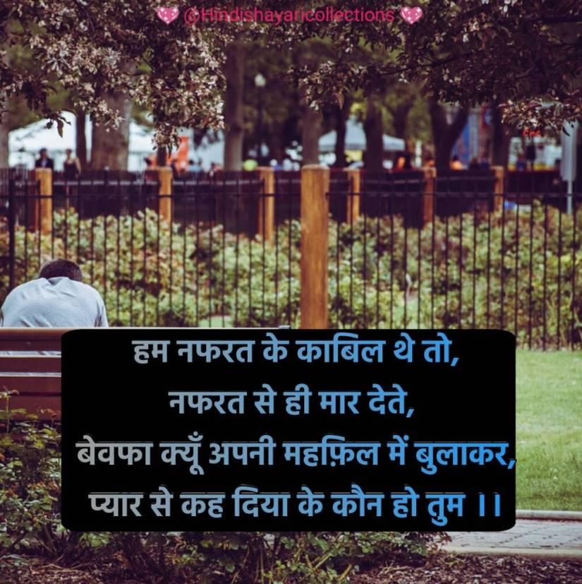 bewafa shayari hindi (18)