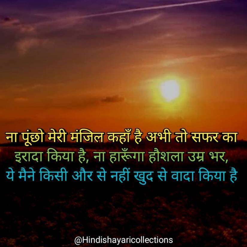 Motivational Shayari in Hindi 16