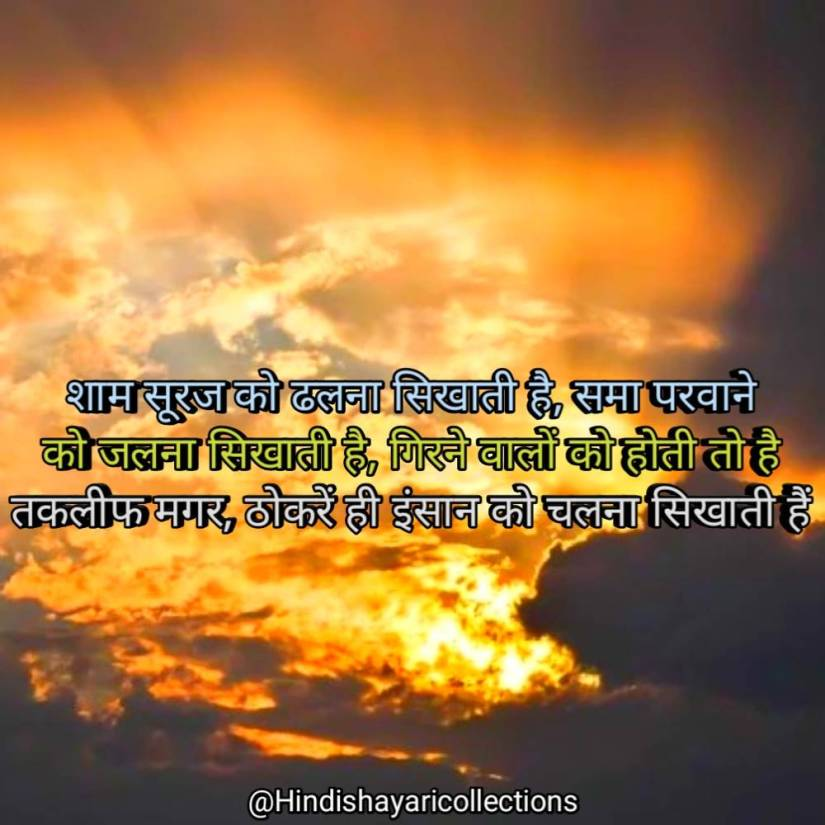 Motivational Shayari in Hindi 19