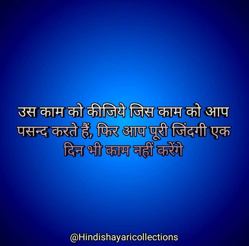 Motivational Shayari in Hindi 45