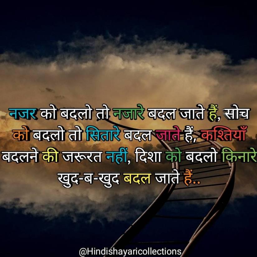 Motivational Shayari in Hindi 7