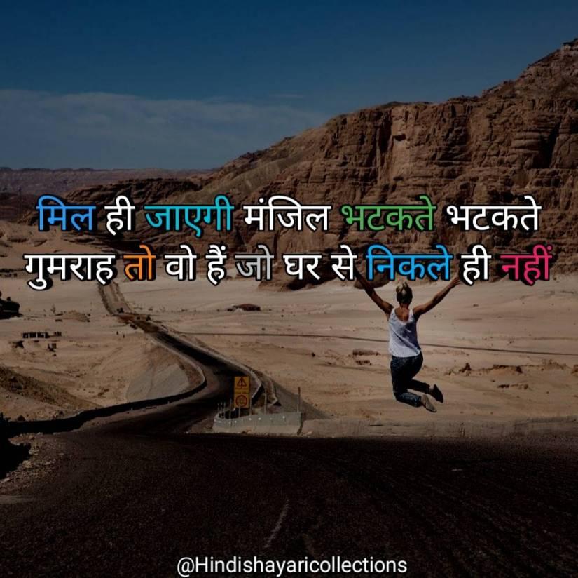 Motivational Shayari in Hindi 9