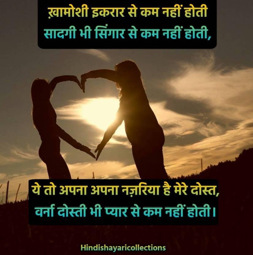 Best friendship Shayari in Hindi 29