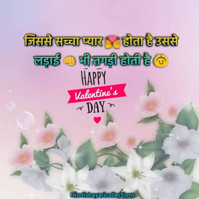Valentines day Shayari Hindi 14