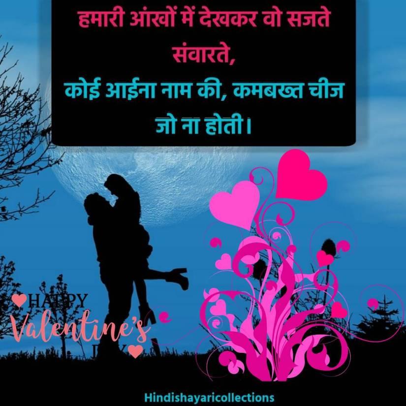 Valentines day Shayari Hindi 18